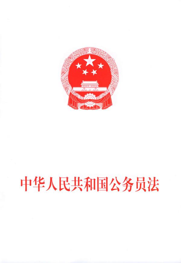 《中华人民共和国公务员法》公布