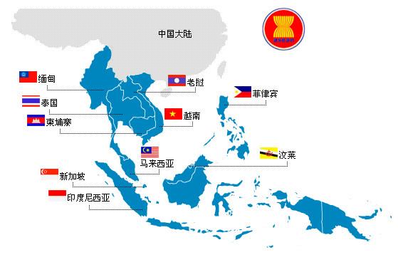 中国-东盟自贸区正式建成