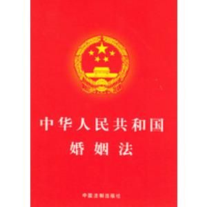 《中华人民共和国婚姻法》(修正草案)公布施行
