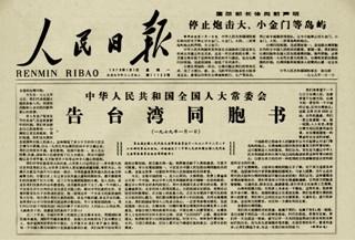 告台湾同胞书发表