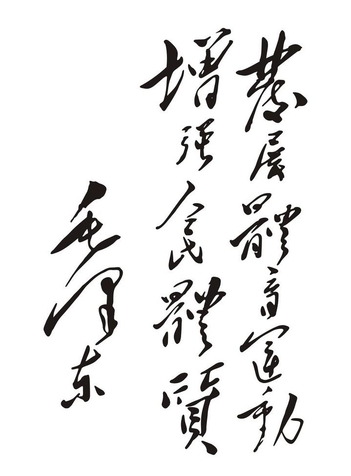 """毛泽东题词""""发展体育运动,增强人民体质"""""""