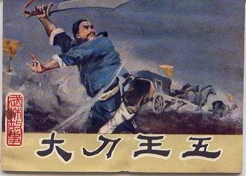 大刀王五被八国联军枪杀