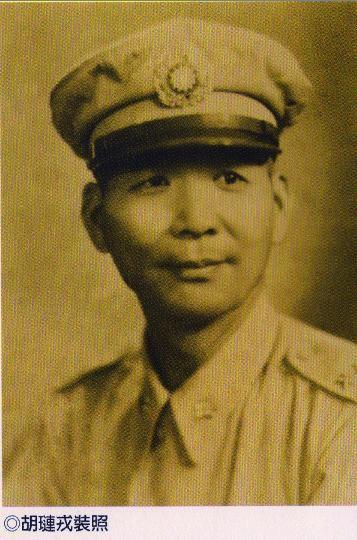 国民党上将胡琏去世