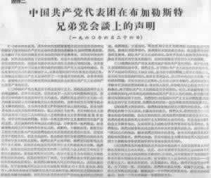 中苏两党关系公开破裂