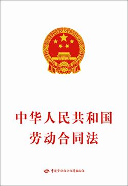 人大通过《中华人民共和国劳动合同法》