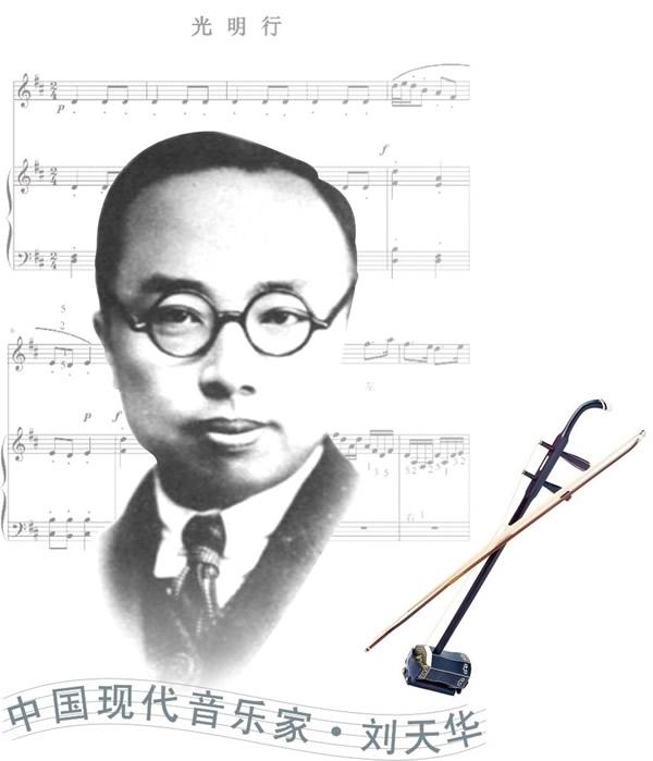 音乐家刘天华逝世