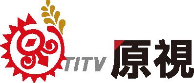 台湾原住民电视台开播——亚洲唯一原住民专营电视频道