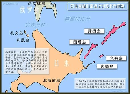 日本参院通过北方四岛为其固有领土法案