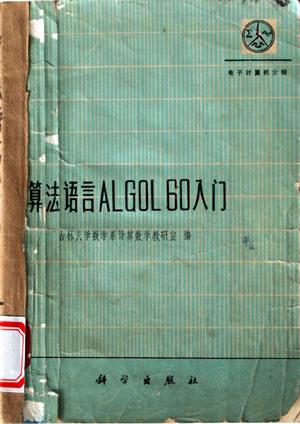 ALGOL语言创立