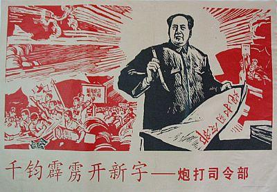 文革:毛泽东发表《炮打司令部——我的一张大字报》