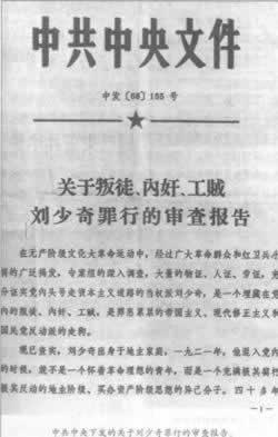 天安门广场百万人批判刘邓陶