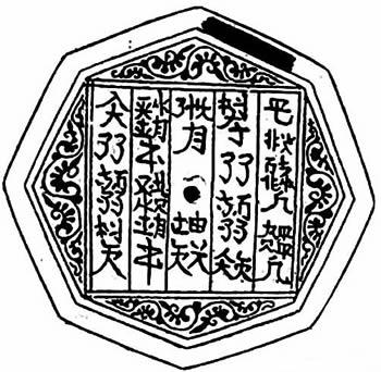耶律阿保机颁行契丹文字