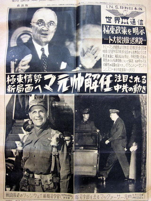 麦克阿瑟被解除联合国军总司令职务