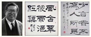 著名书法家、佛教协会副会长刘炳森去世