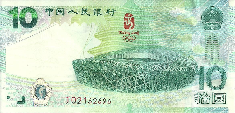中国人民银行公开发行第二十九届奥林匹克运动会纪念钞